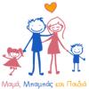 «Μαμά, Μπαμπάς και Παιδιά»- Μια Ευρωπαϊκή Πρωτοβουλία Πολιτών